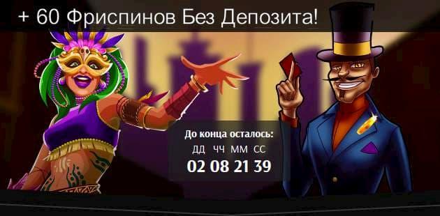 Super Cat Casino (Super Cat) - Raffle prizes! 60 FS are shown in the picture.