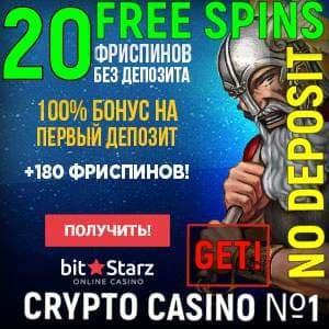 Bitstarz Казино Бонус представлен на снимке.
