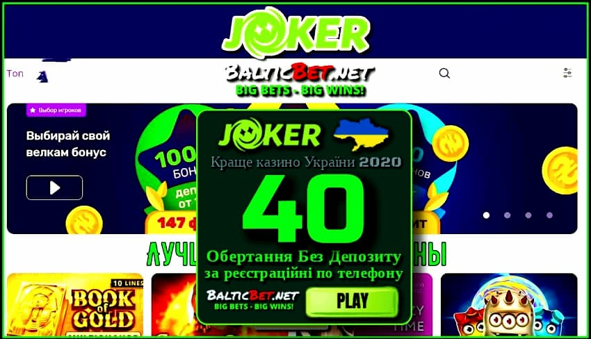 How to get 40 spins no deposit at a casino Joker Win is in the photo.