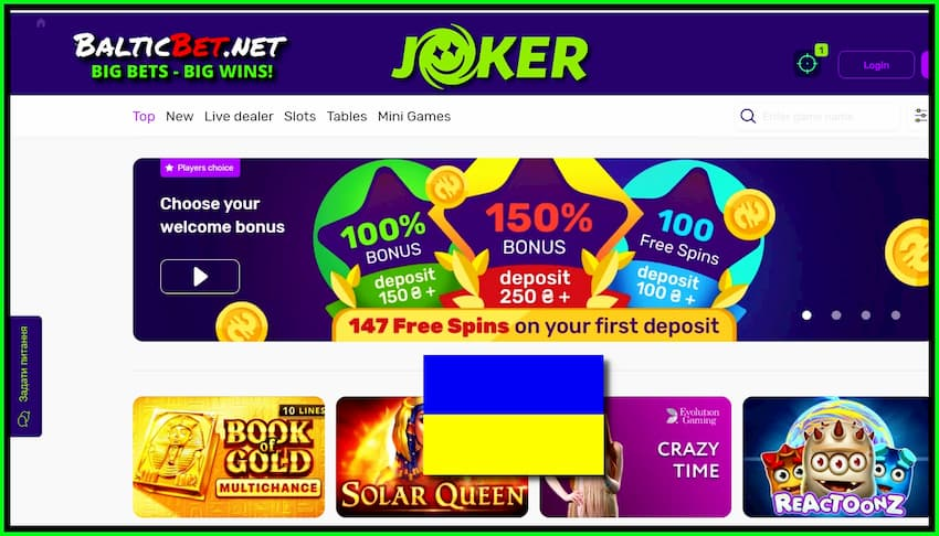 Bonuses and Free Spins in Joker Casino (Ukraine) is on photo.