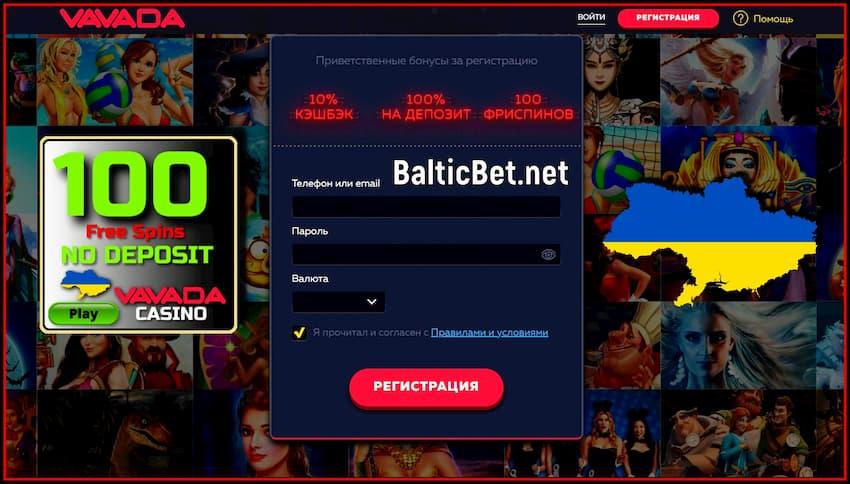 Бесплатные Вращения в казино Vavada для игроков из Украины есть на фото.